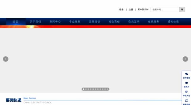 cec.org.cn