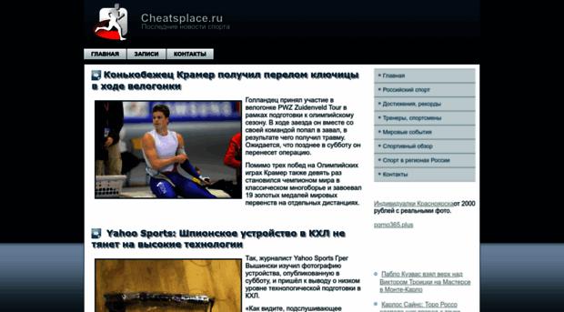 cheatsplace.ru