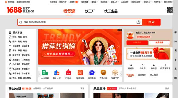 china.alibaba.com