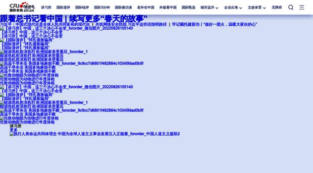 chinabroadcast.cn