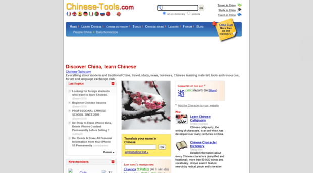 chinese-tools.com