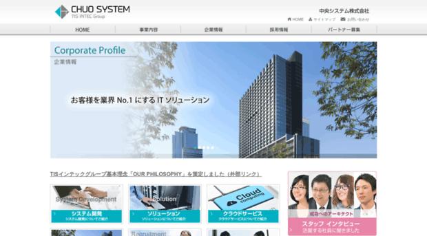 chuosystem.co.jp