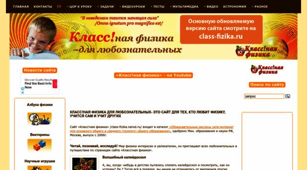 class-fizika.narod.ru