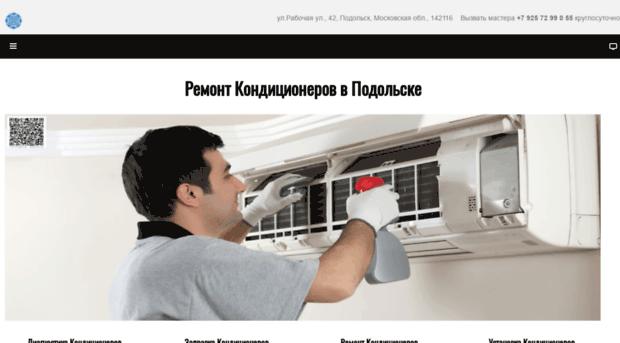 Ремонт автокондиционеров подольск