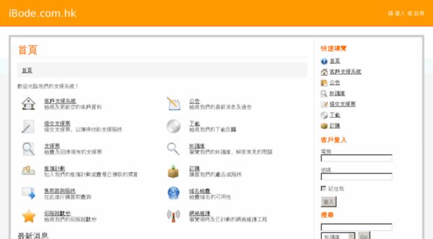 client.ibode.com.hk