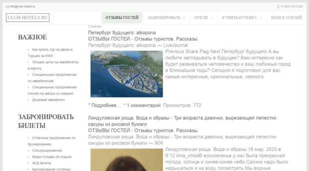 club-hotels.ru