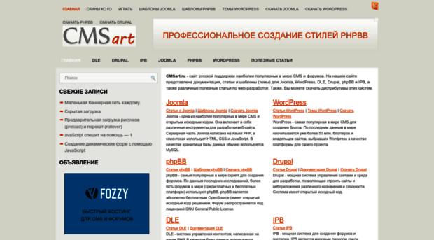 cmsart.ru