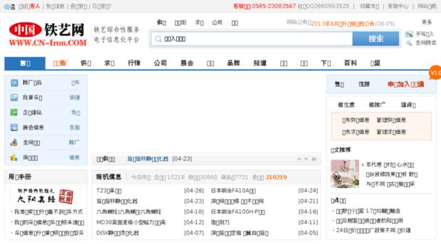 cn-iron.com
