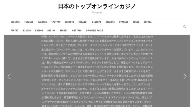 cocopri.jp