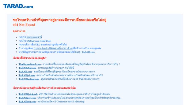 com.thaisecondhand.com