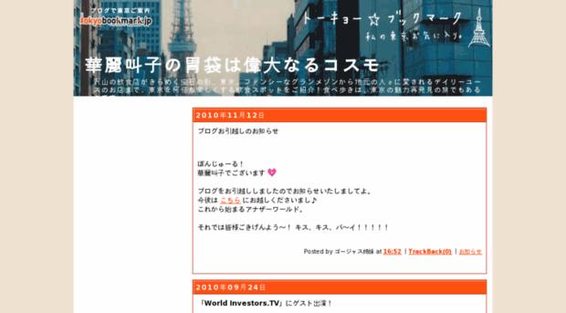 cosmo.tokyobookmark.jp