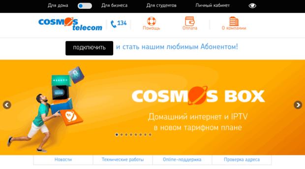 cosmostv.by