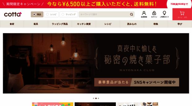 cotta.jp
