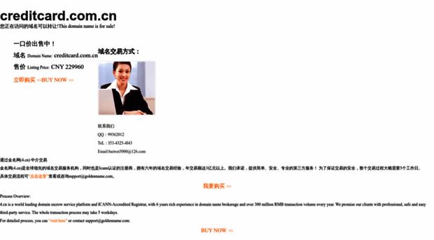 creditcard.com.cn