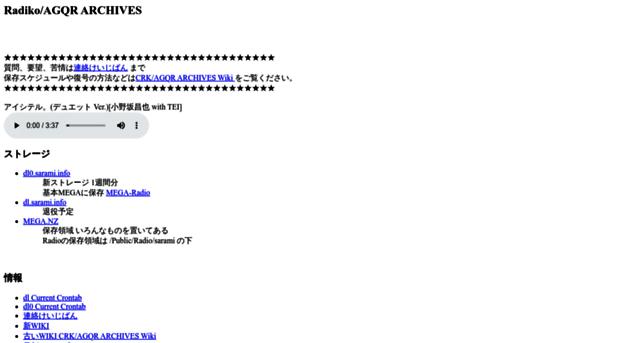 crk.aikotoba.jp