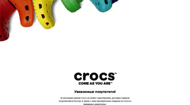 Крокс ру обувь официальный сайт
