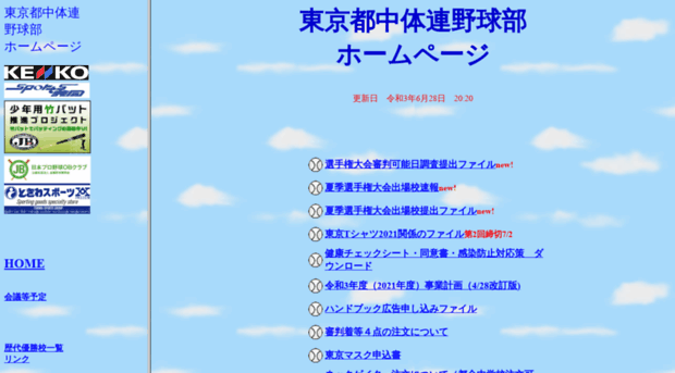 ctr-tokyo-baseball.com