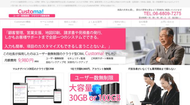 customa.jp