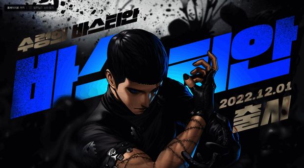 cyphers.nexon.com