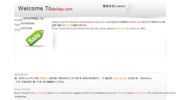 dailiqu.com