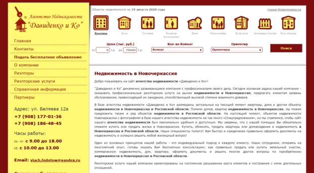 Агентство недвижимости новочеркасск отзывы