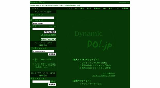 ddo.jp
