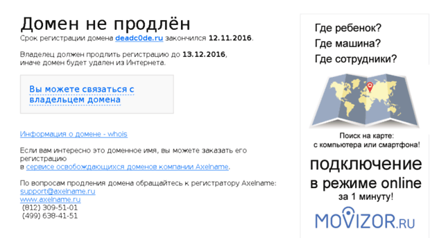 deadc0de.ru