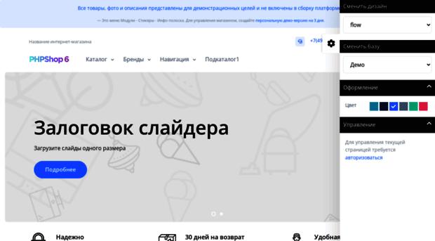 Создание сайта на phpshop северная газовая монтажная компания спб официальный сайт