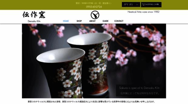 densakugama.com