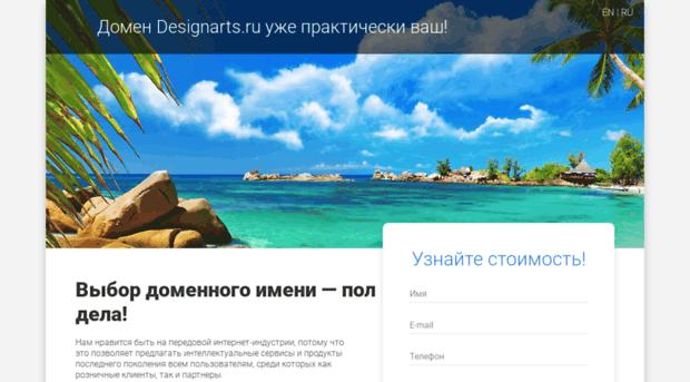 designarts.ru