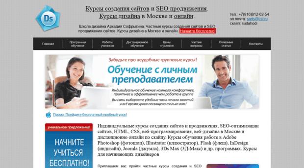 Стоимость курсов обучения создания сайтов создание бесплатных сайтов по html5