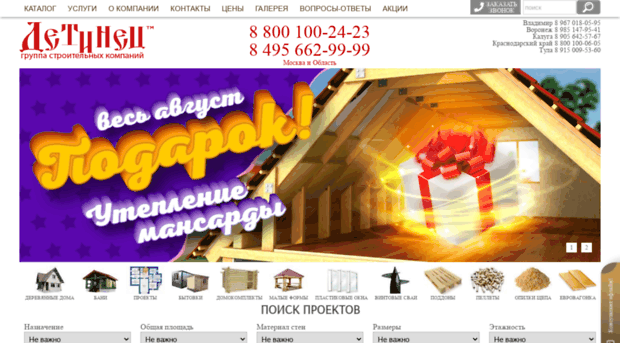 detinez.ru