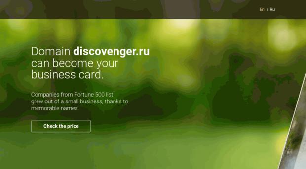 discovenger.ru