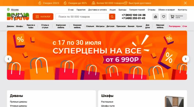 divano.ru