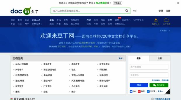 docin.com