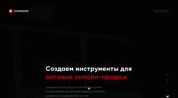 dominion.ru