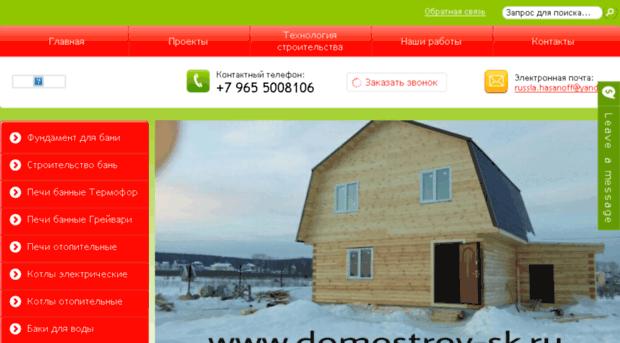 Компания домострой москва официальный сайт сайт компании верда
