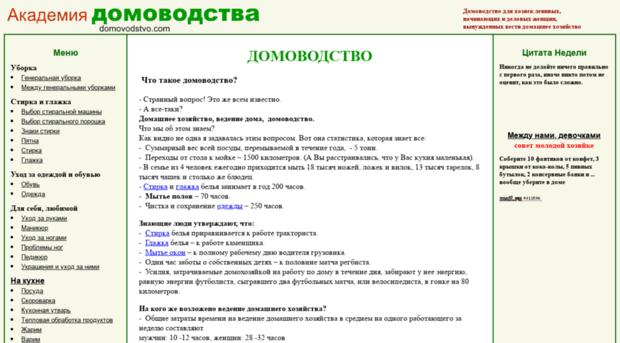 domovodstvo.com