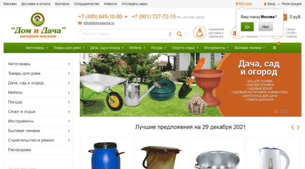москва интернет магазин дома и дачи