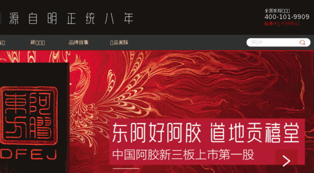 dongfangejiao.com