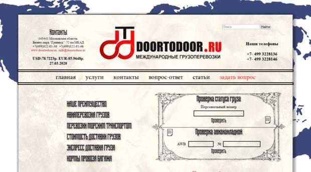 doortodoor.ru