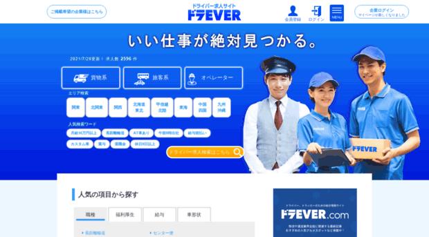 doraever.jp