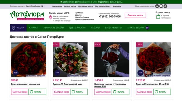 Доритис цветы подарки, гвоздики купить