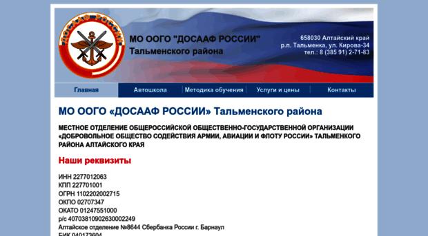 будет символической телефон и адрес тальменского дсаф кассиров