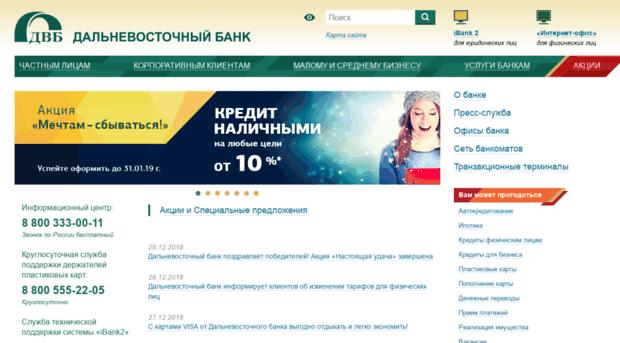 банк почты чита кредит санаторий Иркутская