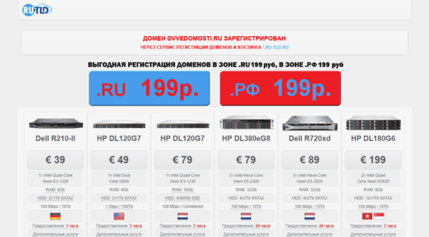 dvvedomosti.ru