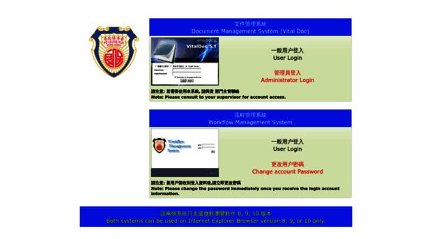 dwms.poleungkuk.org.hk