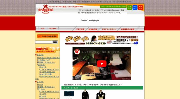 e-outlet.jp