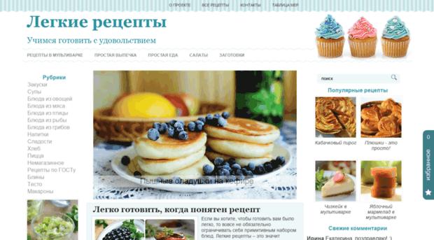 рассмотреть простые рецепты кулинарный блог источники говорят том