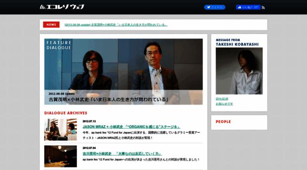 eco-reso.jp